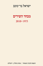מבחר השירים 1975 - 2010