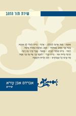 אברהם אבן עזרא - שירים