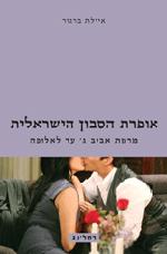 אופרת הסבון הישראלית
