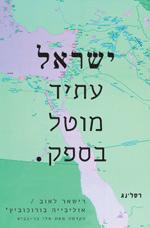 ישראל עתיד מוטל בספק