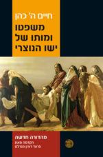 משפטו ומותו של ישו הנוצרי