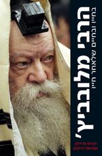 הרבי מלובביץ