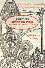 שברו את הכלים - הקבלה והמודרניות היהודית