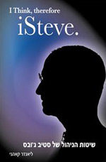 iSteve שיטות הניהול של סטיב גובס