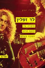 לד זפלין - סיפורה של להקת הרוק