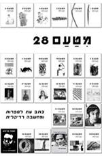 מטעם 28