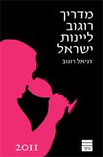 מדריך רוגוב ליינות ישראל 2011