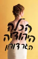 הכלה היהודיה