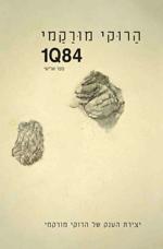 1Q84  חלק שלישי