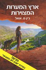 ארץ המערות המצוירות
