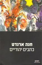 כתבים יהודיים