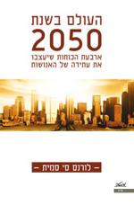 העולם בשנת 2050
