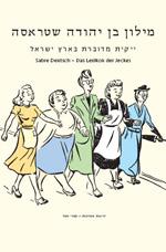 מילון בן יהודה שטראסה