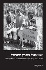 שטעטל בארץ ישראל