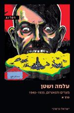 עלמה ושטן - מצרים והנאציזם, א+ב