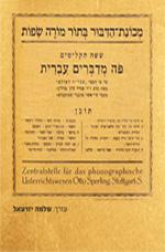 פה מדברים עברית
