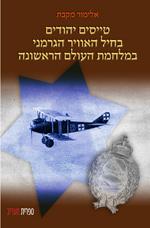 טייסים יהודים בחיל האוויר הגרמני במלחמת העולם הראשונה