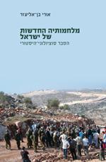 מלחמותיה החדשות של ישראל