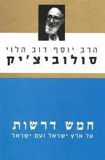 חמש דרשות על ארץ ישראל