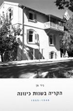 הקריה בשנות כינונה 1955-1948