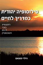 פילוסופיה יהודית כמדריך לחיים