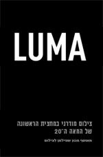 LUMA  צילום מודרני במחצית הראשונה של המאה ה-20