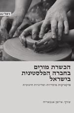 הכשרת מורים בחברה הפלסטינית בישראל