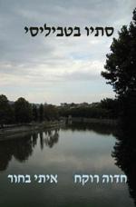 סתיו בטביליסי