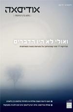 אודיסאה 20, כתב עת