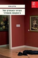 הציור האחרון של גאקופו מאסיני