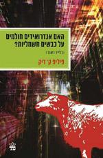 האם אנדרואידים חולמים על כבשים חשמליות