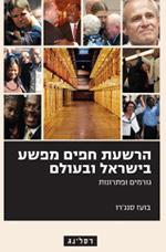 הרשעת חפים מפשע בישראל ובעולם