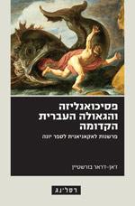 פסיכואנליזה והגאולה העברית הקדומה