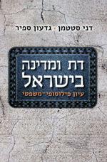 דת ומדינה בישראל
