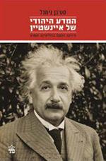 המדע היהודי של איינשטיין