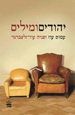 יהודים ומילים