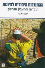 ההתנגדות היהודית לציונות