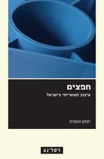 חפצים: עיצוב תעשייתי בישראל