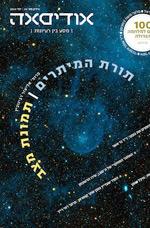 אודיסאה 24, כתב עת