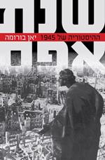 שנת אפס – ההיסטוריה של 1945