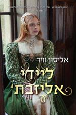 ליידי אליזבת