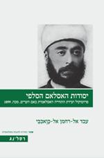 יסודות האסלאם הסלפי