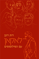 לאקאן עם הפילוסופים