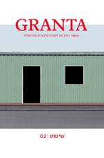 גרנטה 2: שיטוט, כתב עת לספרות