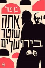 אתה שוטר בירושלים