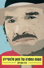 השנה החסרה של חואן סלווטיירה