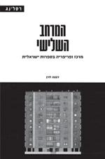 המרחב השלישי - מרכז ופריפריה בספרות