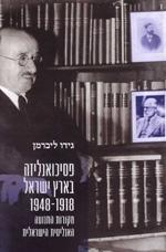 פסיכואנליזה בארץ ישראל 1948-1918