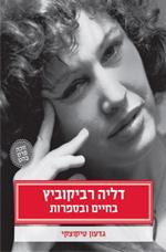 דליה רביקוביץ בחיים ובספרות