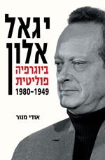 יגאל אלון ביוגרפיה פוליטית
